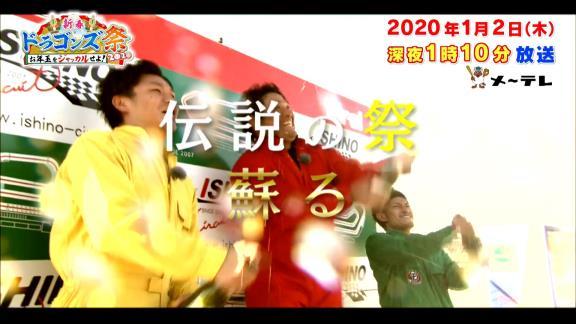 1月2日深夜放送 新春ドラゴンズ祭2020~お年玉をジャッカルせよ~