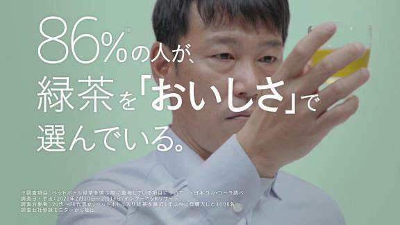 井端弘和さん、『綾鷹』のCMに起用される【動画】
