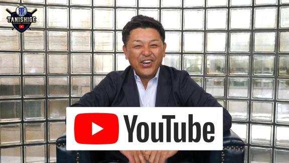 谷繁元信さん、無理やりYouTubeチャンネルを始めさせられる【動画】