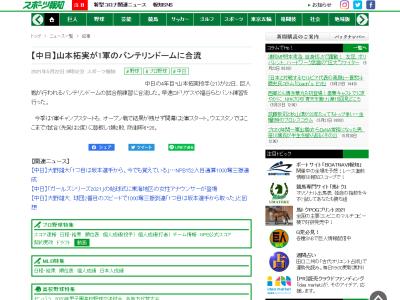 中日・山本拓実、1軍バンテリンドーム練習に合流!