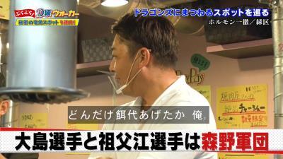 森野将彦さんが明かしたプロ野球選手の驚きの飲食代