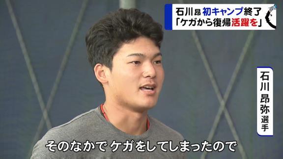 中日ドラフト1位・石川昂弥、初の沖縄春季キャンプ打ち上げ「努力すればプロでもやっていける実感はあります」【動画】