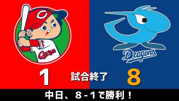 8月11日(火) セ・リーグ公式戦「広島vs.中日」 スコア速報
