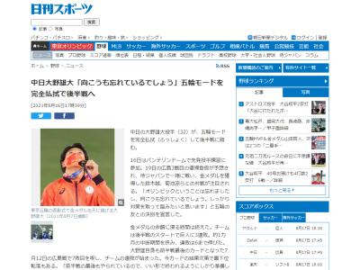 中日・福谷浩司投手「テンポよく、リズムよく、チームが勝てるように投げたい」 松葉貴大投手「いいピッチングをして抑えられるように、しっかり準備したいと思います」 大野雄大投手「いい形で終われるようにしかり準備したい」