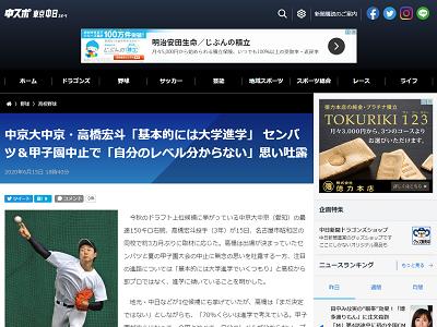 中日ドラフト1位候補の中京大中京・高橋宏斗投手「基本的には大学進学でいくつもり」