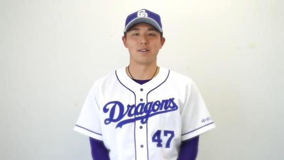 中日・笠原祥太郎投手がファンへメッセージ「この危機を乗り越えていけるように頑張っていきましょう!」【動画】