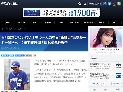 中日ドラフト5位・岡林勇希が1軍昇格!!! 代わって渡辺勝が2軍降格へ…