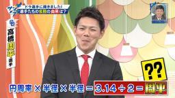 中日・高橋周平選手「円周率×半径×半径=3.14÷2=周平」