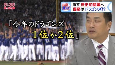 レジェンド・山本昌さんのセ・リーグ順位予想 1位は中日ドラゴンズではなく…?