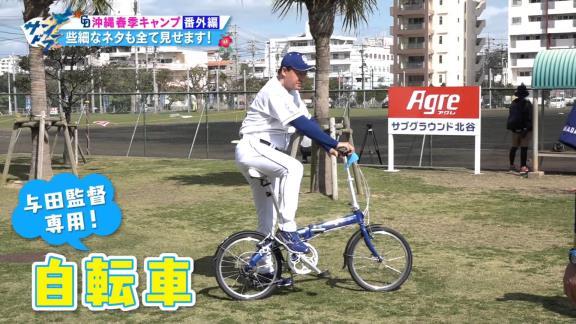 中日・与田監督、専用の自転車を貰いウキウキになる【動画】