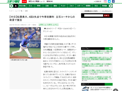 中日・立石充男コーチ「お前のいいところは何なのか考え直さないといけない。良さを消したらダメ」