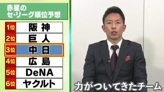 赤星憲広さんが『Going!』で発表したセ・リーグ順位予想「中日は彼の打率次第かなと思っています」【動画】