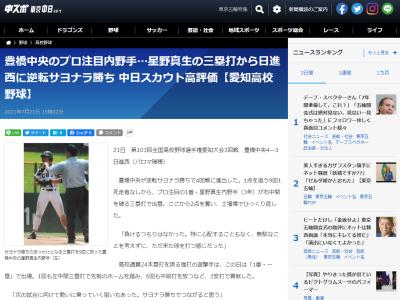 中日・米村明チーフスカウト「右打ちで広角に打てる点もいい」 豊橋中央・星野真生を高評価!