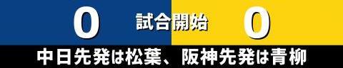 9月22日(水) セ・リーグ公式戦「中日vs.阪神」【試合結果、打席結果】 中日、2-1で勝利! 接戦を制して連敗を5で止める!!!