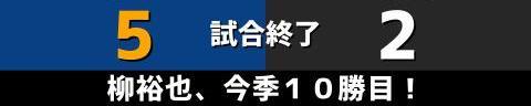 9月28日(火) セ・リーグ公式戦「中日vs.巨人」【試合結果、打席結果】 中日、5-2で勝利! 柳裕也投手が今季10勝目を挙げる!!!