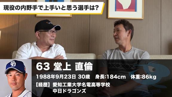 立浪和義さん、YouTubeの動画に出演する 現役で守備が上手いと思うのは「源田と堂上と…」