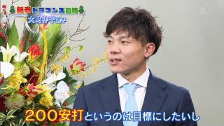 中日・大島洋平選手「3年連続最多安打、首位打者を狙いたいとは思っていますね」