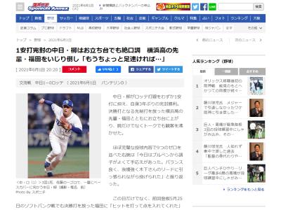中日・柳裕也投手「福田さんがもうちょっと足が速ければ2点目が入っていたので、また練習頑張ってもらいます(笑)」 福田永将選手「頑張るしかないっす(笑)」【動画】