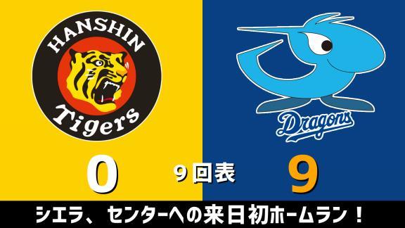 9月30日(水) セ・リーグ公式戦「阪神vs.中日」 スコア速報