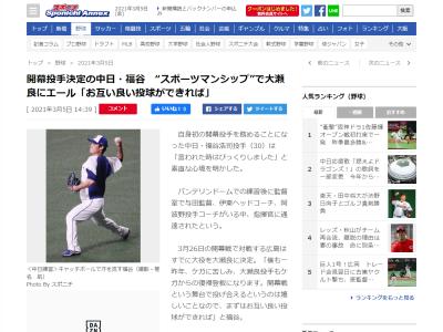 """中日・福谷浩司投手の""""スポーツマンシップ""""がカッコよすぎる…"""