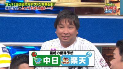 里崎智也さん「ドラゴンズは今年マジで強いんですよ!!!」