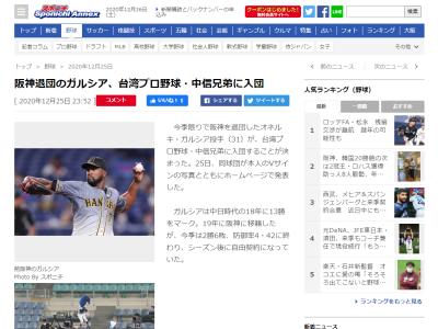 元中日・阪神のオネルキ・ガルシア投手、台湾CPBL『中信兄弟』へ入団へ!