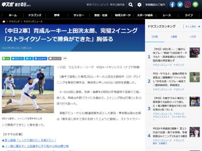 中日育成ドラフト2位・上田洸太朗投手、高卒ルーキーながら開幕から10試合連続無失点を記録! 2イニング完璧投球!「ストライクゾーンで勝負ができた」