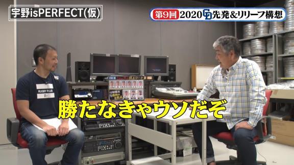 優勝間違いナシ!? 宇野勝さんが選ぶ2020中日ドラゴンズの先発ローテ&勝利の方程式!「良いピッチャーが多いです。優勝ですよ」【動画】