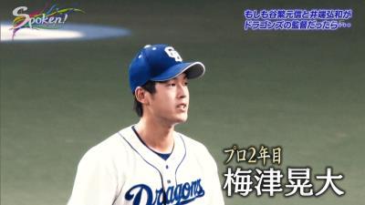 もしも井端弘和さんが中日の監督だったら…開幕投手は梅津晃大! 大野雄大は日曜日に固定!? その理由とは…?