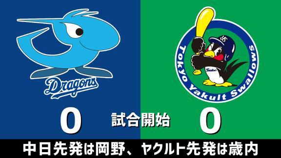 9月23日(水) セ・リーグ公式戦「中日vs.ヤクルト」 スコア速報