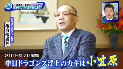 中日・小笠原慎之介投手、落合博満さんの言葉でウキウキになり『心技体グラフ』が限界突破する