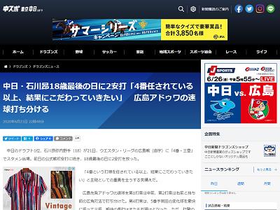 中日ドラフト1位・石川昂弥、18歳最後の日に2安打マルチヒット!「4番という打順を任されている以上、結果にこだわっていきたい」【動画】
