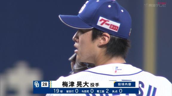 中日・梅津晃大、2回2奪三振パーフェクトピッチングで猛アピール!「去年の後半よりもいい」【全投球結果】