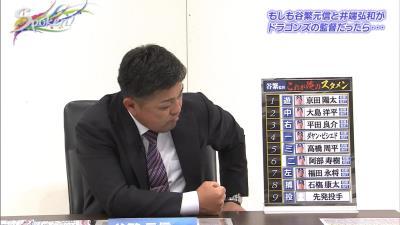 谷繁元信さん「育成だけをとるのか、チームの勝ちをとるのか。やっぱり両方とらなきゃいけない。今ドラゴンズはそういう時期」
