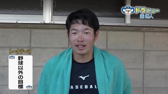 中日ドラフト2位・森博人投手「3月に大学を卒業する予定なんですけど、まだ卒業っていうのは決まっていないので(笑)」【動画】