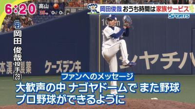 中日・岡田俊哉投手からファンへメッセージ「勝った時の喜びや負けた時の悔しさを一緒に味わって戦いたい」