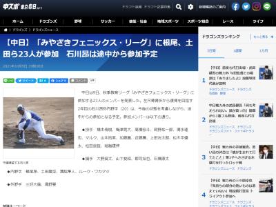 中日・石川昂弥、『第18回みやざきフェニックス・リーグ』の開幕メンバー入りならずも…途中から参加予定!