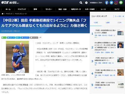 中日・仁村徹2軍監督、田島慎二投手の早期1軍復帰には否定的「せっかくここまで我慢してやってきたんだから」