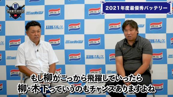 谷繁元信さんと里崎智也さんが予想する『2021年度 最優秀バッテリー』は…?