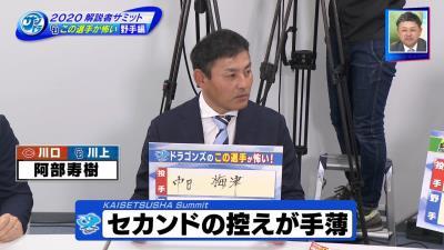 川口和久さん「阿部寿樹選手を2番というのは凄く良い」 川上憲伸さん「阿部寿樹選手がいなくなった時にドラゴンズは大変です」