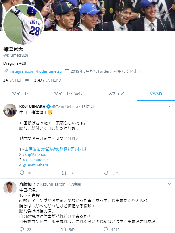 Q.中日・梅津晃大投手は日本を担えるピッチャーになれますか? 斉藤和巳さん「YES!」