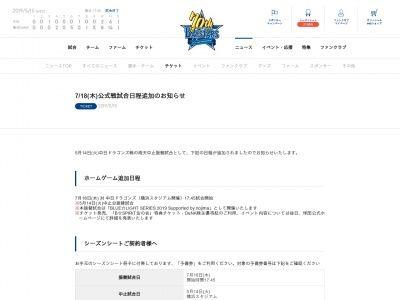 7 18(木)公式戦試合日程追加のお知らせ