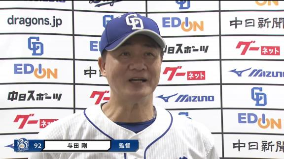 中日・与田監督「日々、本当に周平も一所懸命練習して、ゲームが終わったあとも遅くまでバッティングをしているんですよ。そんな成果が出て、あのホームランが本当に嬉しかった、良かったなぁ」