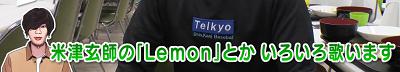 中日ドラフト5位・加藤翼投手、サンデードラゴンズの無茶ぶりに応えて『Lemon』を熱唱する【動画】
