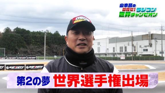 レジェンド・山本昌さん「ラジコンで世界を目指します」【動画】