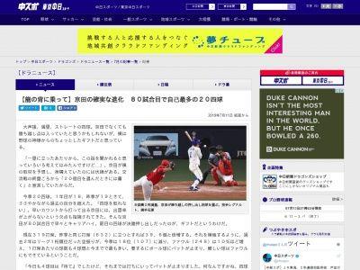中日・京田陽太の確実な進化 80試合目で自己最多の20四球