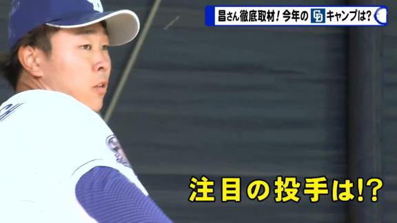 レジェンド・山本昌さんが中日ルーキーを大絶賛! ドラ1・高橋宏斗投手は「18歳の投げるボールじゃない」 ドラ2・森博人投手は「今年、中継ぎで1軍に食い込んでくる」【動画】