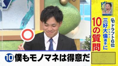 中日ドラフト6位・三好大倫選手、本田圭佑さんのモノマネを披露する ドラ5・加藤翼投手「素晴らしいですね」【動画】