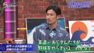 トヨタ自動車に入社時の中日・祖父江大輔投手「おじさんたちが野球をやっている…のかな?」
