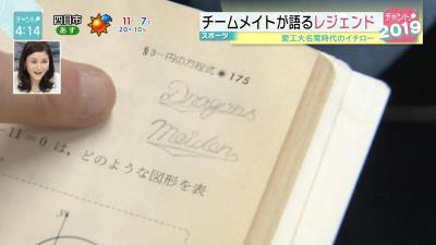イチローさんは中日ドラゴンズに入りたかった…? 教科書に「Dragons」の落書き